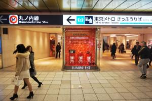 Metrostation Shinjuku met een winkelcentrum op de achtergrond.